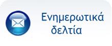 Εγγραφή για αποστολή ενημερωτικών δελτίων